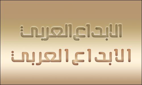 خط اّير ستريب عربى  Oouu_o45