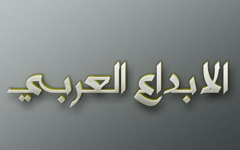 ملف مفتوح الطبقات ثلاثي الأبعاد بإسم المنتدى الغالي الابداع العربي - صفحة 2 Ouoooo10