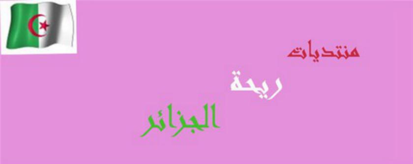 منتديات ريحة الجزائر