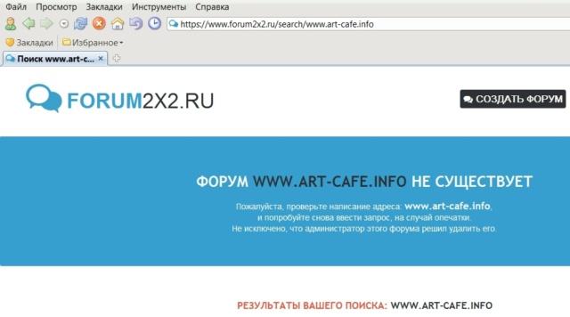 Связка форумного и стороннего домена Screen11