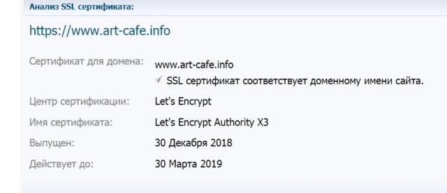 Не активировалось продление сертификата SSL Screen12
