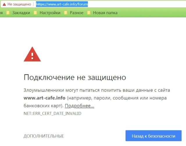 Не активировалось продление сертификата SSL Screen13