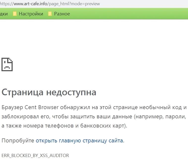 Блокируется предварительный просмотр отдельной HTML-страницы Screen17