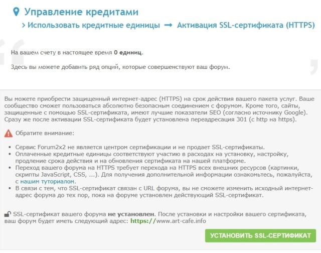 Установка SSL для стороннего домена Ssl11