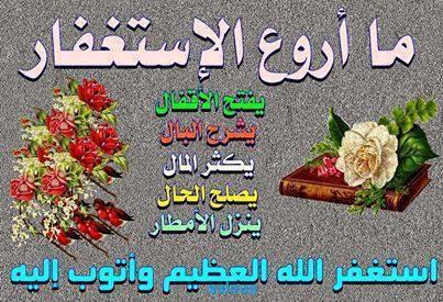 نفائس الثمرات - ما اروع الاستغفار - نبيل القدس  52684610