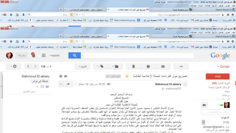 المرسل محمود حسين الابياري الامين العام لجماعة الاخوان المسلمين - تصريج حول افتراءات الحملة الإعلامية الظالمة في مصر  711