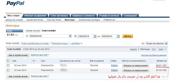 الربح من الانترنيت مع اثبات الدفع الخاص بي Paypal11