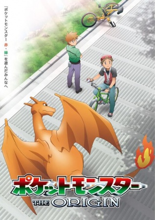 [ANIME] Pokémon - the Origin 53701l10