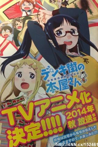 Denki-Gai no Honya-san adapté en série animée (Icotaku) Image-11