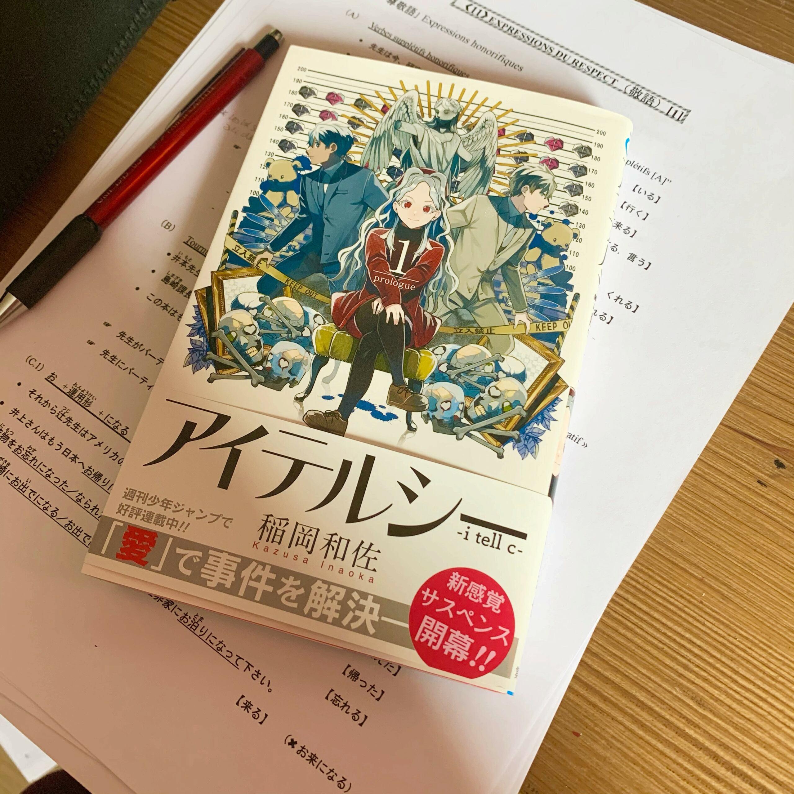 Vos achats d'otaku ! - Page 32 Mai_110