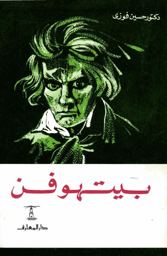 حصريا حمل كتاب الدكتور حسين فوزى (بيتهوفن) بصيغة pdf  Screen12
