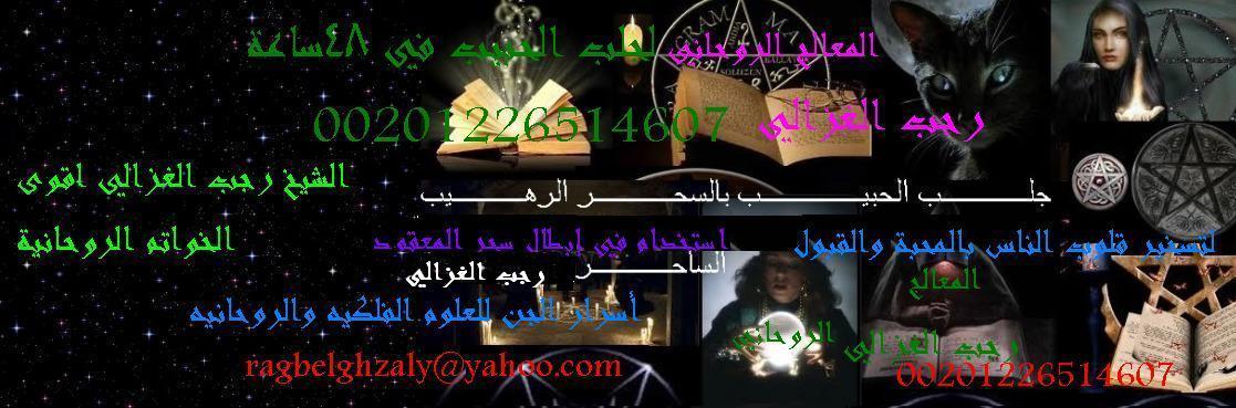 منتدايات رجب الغزالى للعلوم الاسلاميه والفلكيه والروحانيه