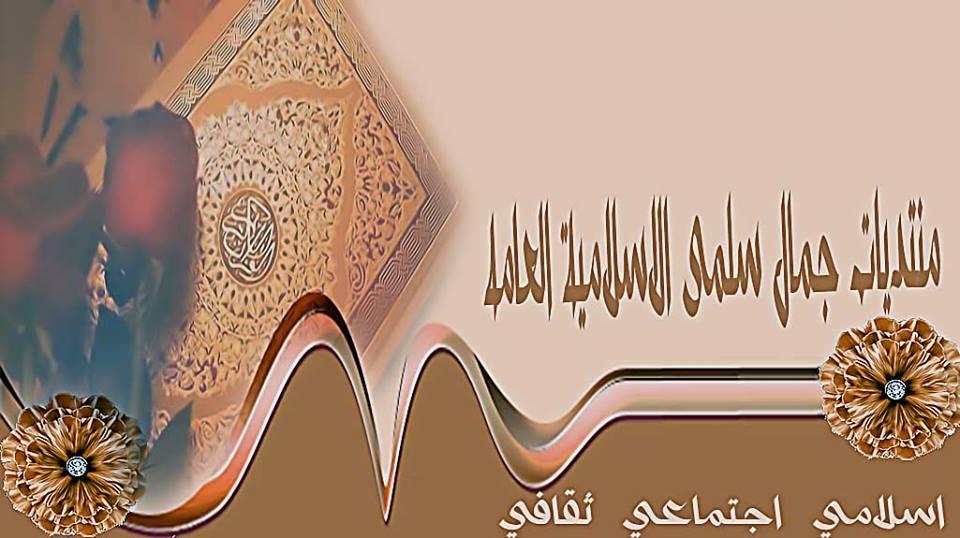 منتديات جمال سلمى الاسلامية العامه
