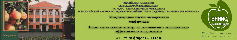 Состояние породного и сортового промышленного сортимента ягодных культур в Тамбовской области Козлова И.И.  Logoti10