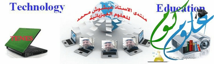 منتدى الاستاذ عيشوش محمد (مدينة تنس الساحلية)