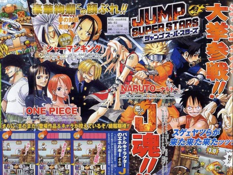 Jump Ultimate Stars (Test DS) Jump-s10