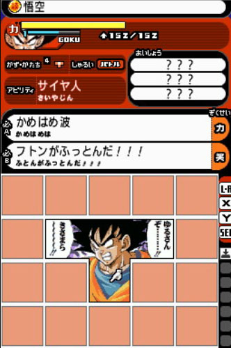 Jump Ultimate Stars (Test DS) Jump110