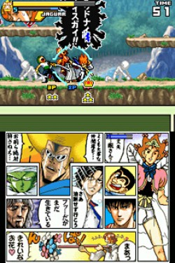 Jump Ultimate Stars (Test DS) Jus110