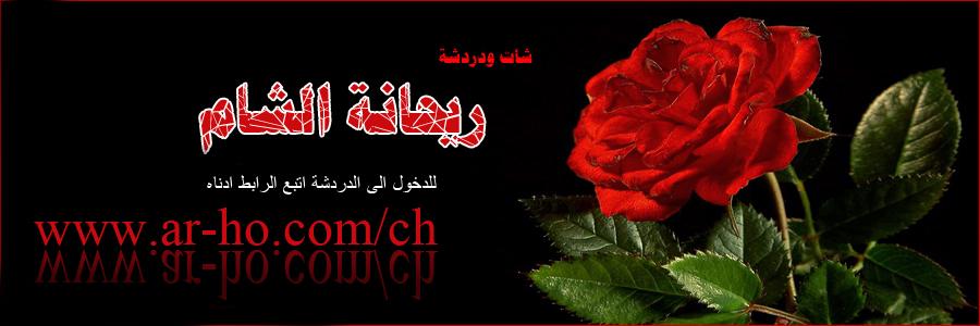 شات ريحانة الشام