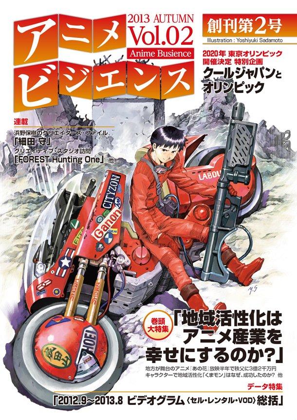 Qui lit des mangas/comics ici? - Page 3 Akira-10