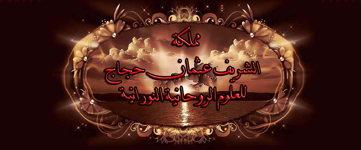 مملكة الشريف عثمان حجاج الروحانيه    00201010841541