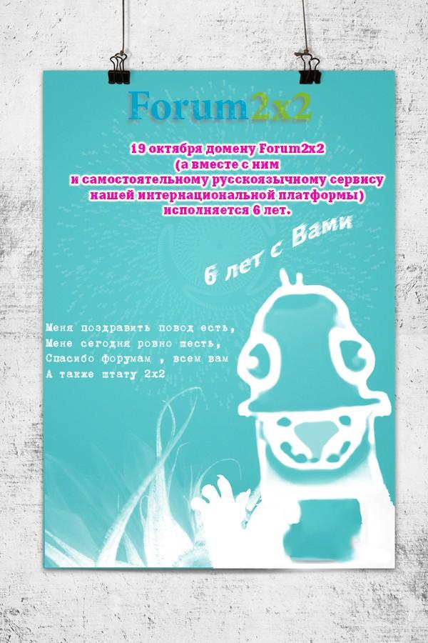 """Тема для подачи работ на конкурс """"Рекламный постер ко Дню рожденья Forum2x2"""" Ddnndu10"""