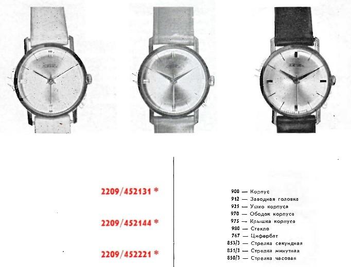 Les montres soviétiques en or  Cat_7011