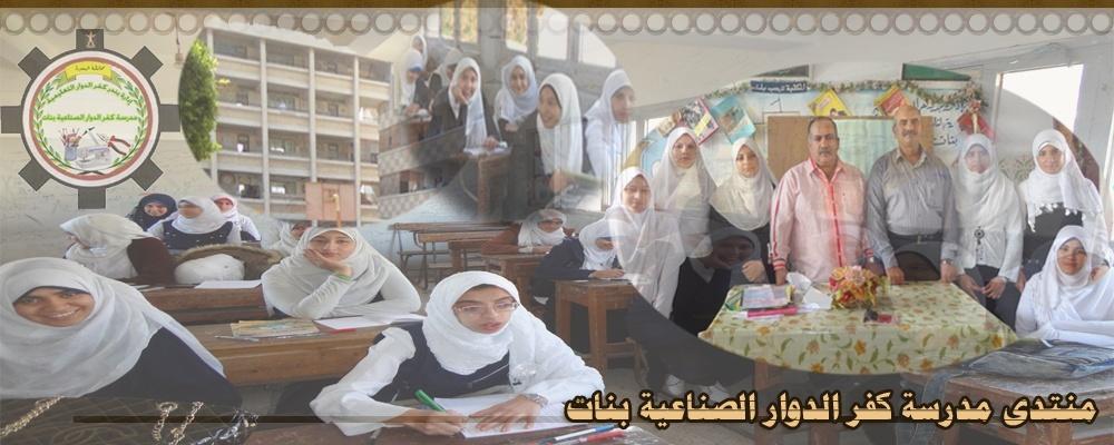منتديات مدرسة كفر الدوار الثانوية الصناعية بنات