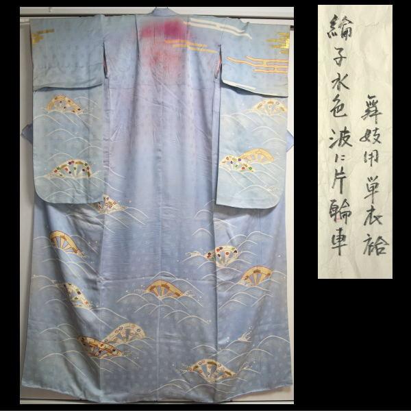 Tracking down maiko/geisha who wore your hikizuri! Jakuyu10