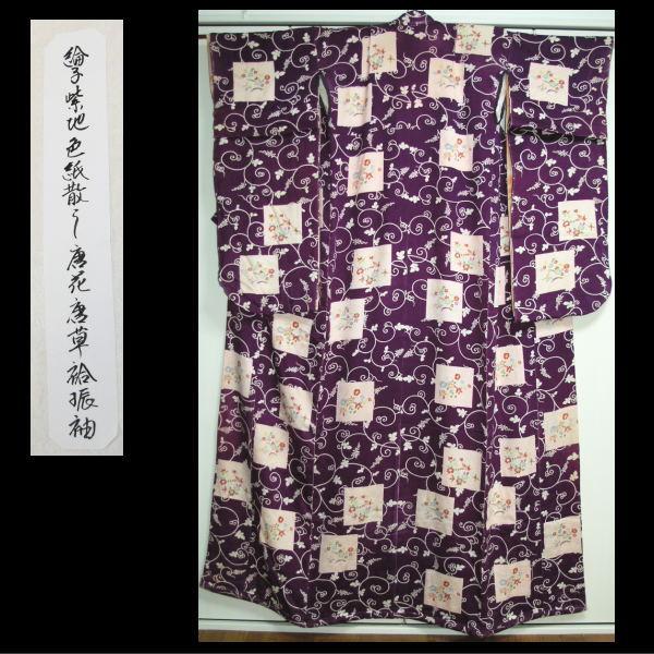 Tracking down maiko/geisha who wore your hikizuri! Jakuyu12