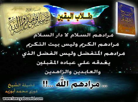 احباب الجمعية العامة للدعوة الى الله بقرية  بلهاسة - البوابة 10060510