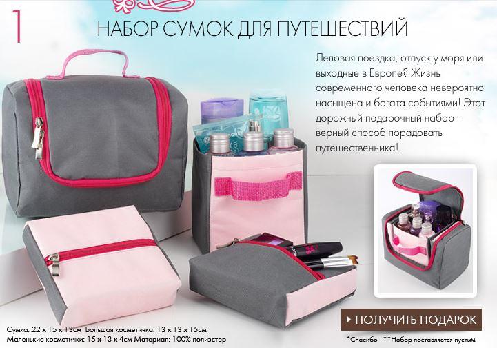 Подарки за заказ Nd10