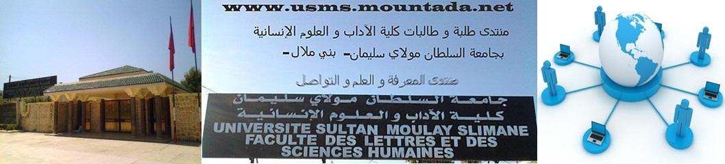 منتدى طلاب و طالبات كلية الآداب و العلوم الإنسانية -بني ملال-