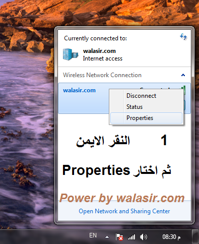 شرح طريقة معرفة رمز الشبكة الوايرليس في حالة الاتصال بالصور Untitl10