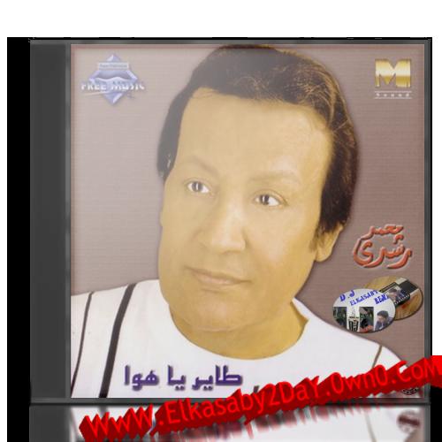 تحميل اغاني محمد فؤاد mp3 مجانا