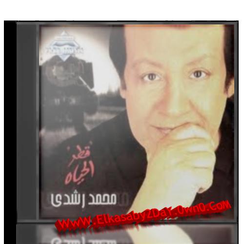 تحميل البوم قطر الحياه محمد رشدى تحميل مباشر وعلى اكثر من سيرفر 313