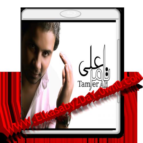 حصريا اغنية تامر على - مش اللى منك 2014 CD Q 320 Kbps  316