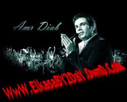 اغانى عمرو دياب النادرة جدا منتديات القصبى تو داى Amr_di10