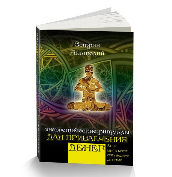 Анонс новой книги 2030011