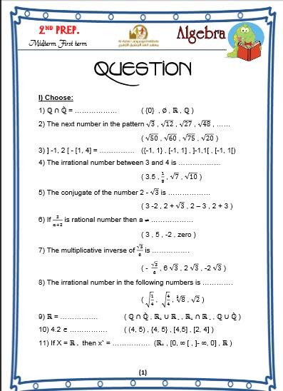 algebra- ثاني إعدادي مراجعات منتصف الفصل الدراسي الأول منهج 2014.rar  Ooo_ou10