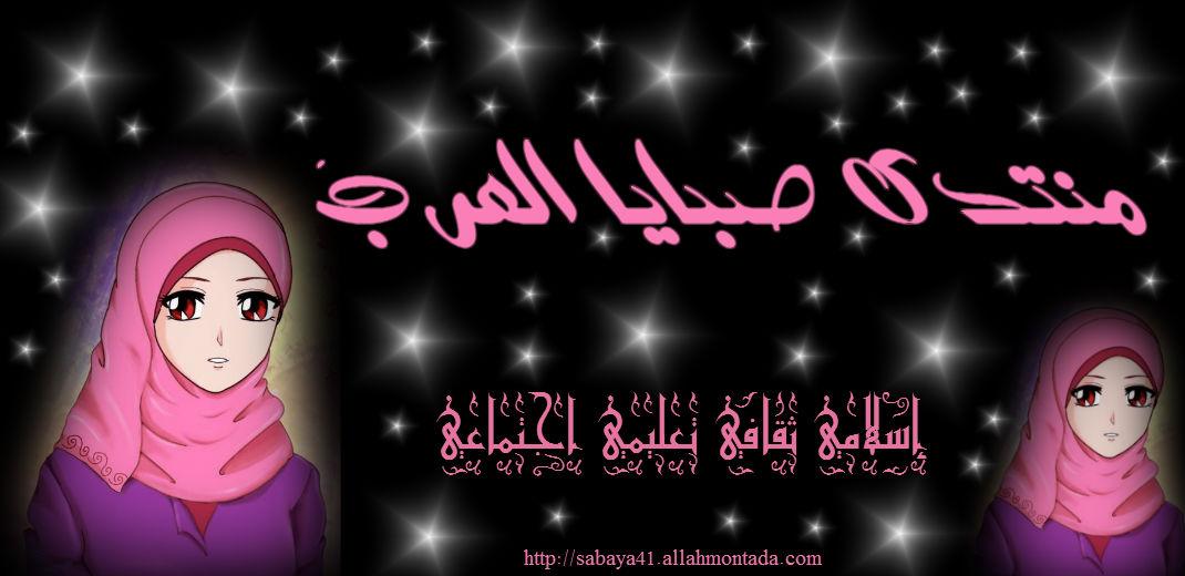 منتدى صبايا العرب