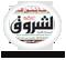 جريدة الأخبار العربية و العالمية