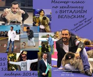 Мастер-класс по хендлингу с Виталием Бельским  10 Января — 12 Января  1009c910