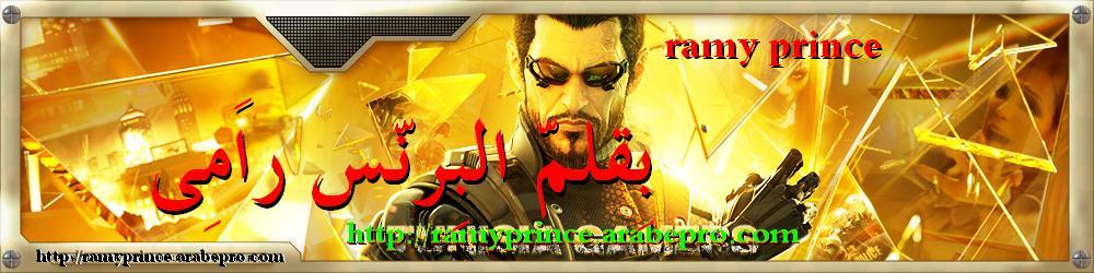 مدونة البرنس رامى  - صفحة 3 Uuou_o10