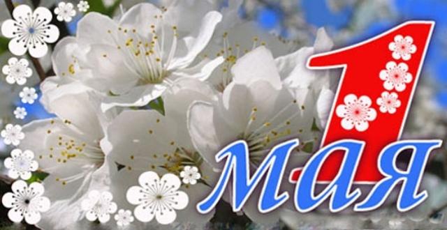 Уважаемые земляки! Сердечно поздравляем вас с праздником Весны и Труда!  162