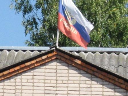 Флаг над администрацией Downlo26
