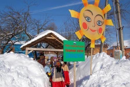 Проводы Русской Зимы Downlo57