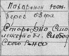 """Поисковый отряд """"Сапшо"""" Downlo71"""