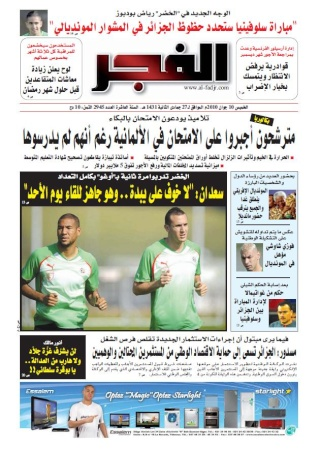 النسخة الورقية لجريدة الفجر الجزائرية el fadjr pdf 00000010