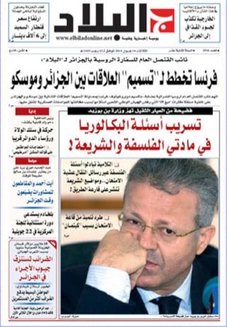 تصفح اخبار جريدة البلاد الجزائرية لنهار اليوم  41610